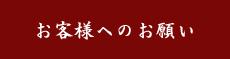 大阪 和彫り 刺青 お問い合わせ